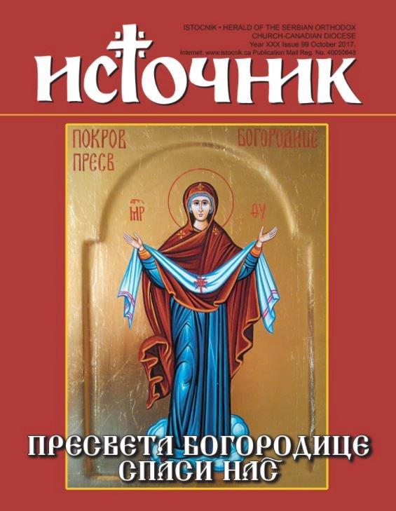 """Нови број часописа """"Источник"""""""